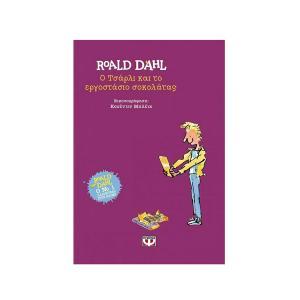 Ο Τσάρλι και το εργοστάσιο σοκολάτας - Roald Dahl - 14188