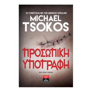 Προσωπική Υπογραφή Tsokos Michael / Gossling Andreas - 12767