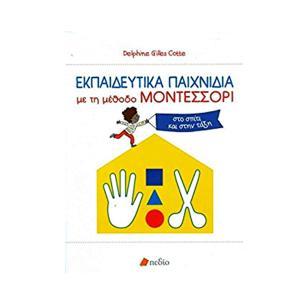 Εκπαιδευτικά Παιχνίδια με τη Μέθοδο Μοντεσσόρι Ντελφίν Ζιν Κοτ - 2177