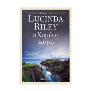 Η Χαμένη Κόρη Lucinda Riley (Βιβλίο 7) - 12647