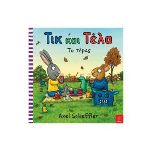 Τικ Και Τέλα: Το Τέρας Axel Scheffler  - 10110