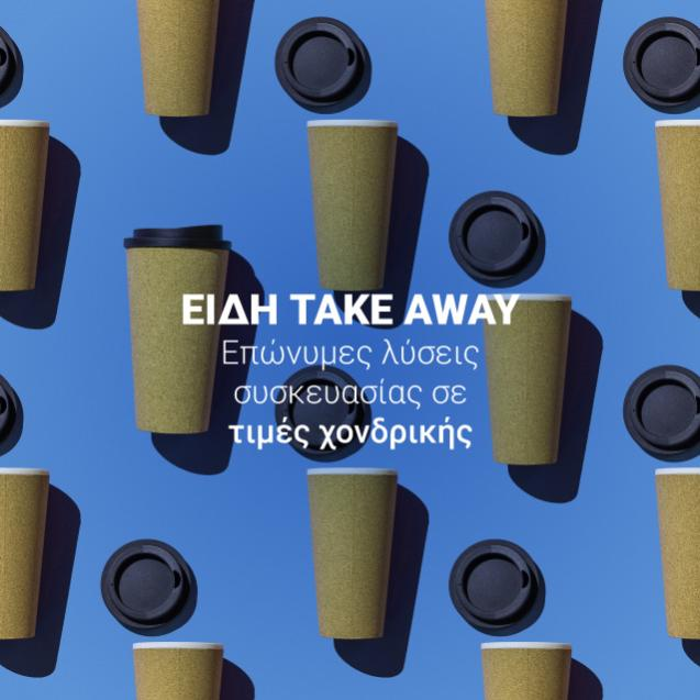 TAKE-AWAY PRODUCTS