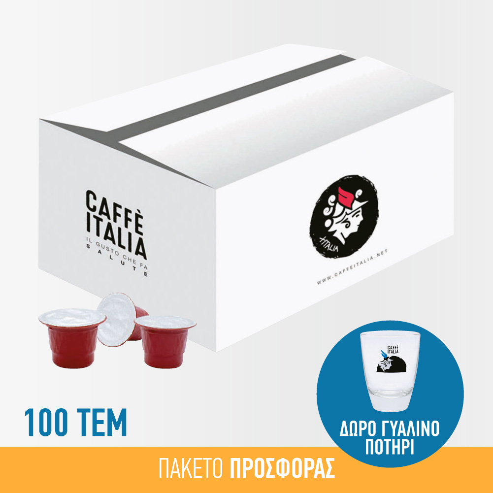 KIT CAFFE ITALIA CARUSO 100ΤΕΜ + ΔΩΡΟ ΓΥΑΛΙΝΟ ΠΟΤΗΡΙ FREDDO CAFFE ITALIA