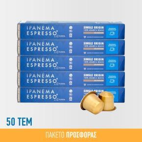 IPANEMA DECAFFEINE ΚΑΨΟΥΛΕΣ ΣΥΜΒΑΤΕΣ ΜΕ NESPRESSO 50ΤΕΜ