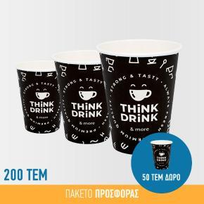 ΠΟΤΗΡΙ ΧΑΡΤΙΝΟ THINK DRINK ΜΑΥΡΟ 8oz 200ΤΕΜ + 50ΤΕΜ ΔΩΡΟ